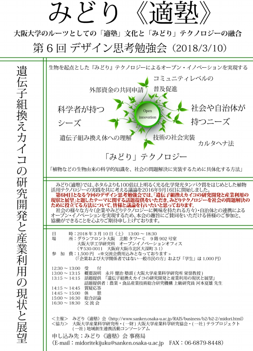 大阪大学産業科学研究協会