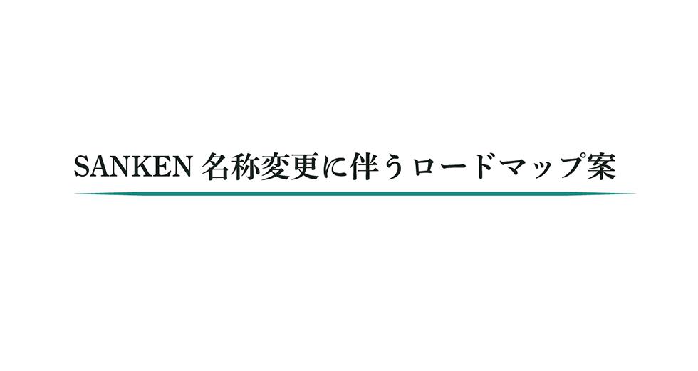 産研英語名称ロードマップ案