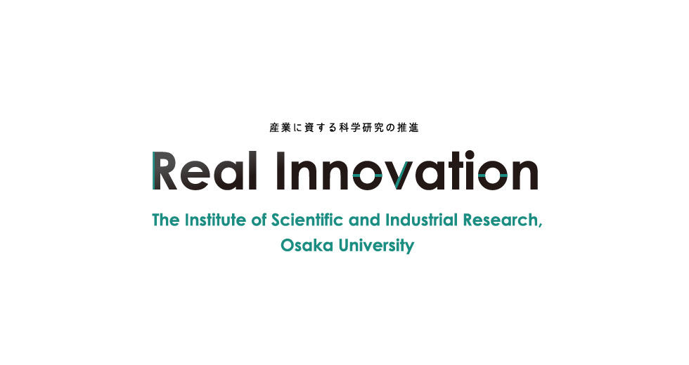 産業に資する科学研究の推進
