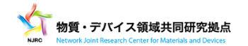 物質・デバイス領域共同研究拠点