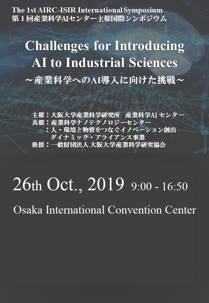 The 1st AIRC-ISIR International Symposium