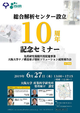 総合解析センタ―設立10周年記念セミナー