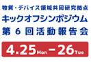 拠点キックオフシンポジウム・活動報告会のお知らせ※ライブ配信あり