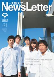大阪大学ニューズレター2016春号にて永井健治教授の研究内容が紹介されました。