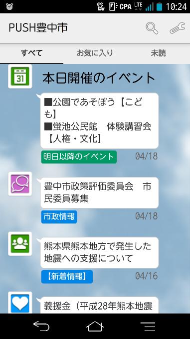 シビックテック発・市政情報発信アプリの地域展開 第1弾が大阪大学と豊中市の共同研究により完成 -市の最新情報をスマホで手軽に入手可能に-