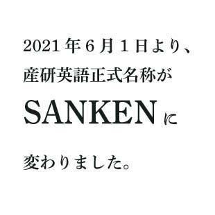 SANKEN--産研の英語正式名称が変わりました