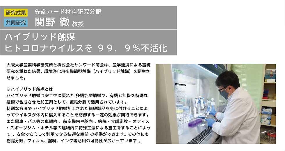 ハイブリッド触媒 ヒトコロナウイルスを99.9%不活化