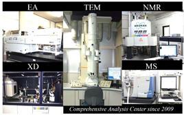 総合解析センターの主な装置
