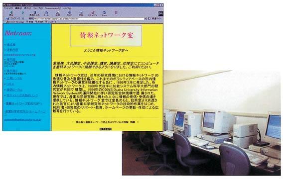 公開されている情報ネットワーク室のホームページ