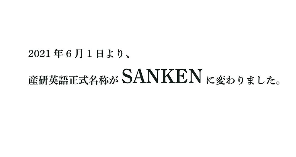 産研の英語名称が変わります。